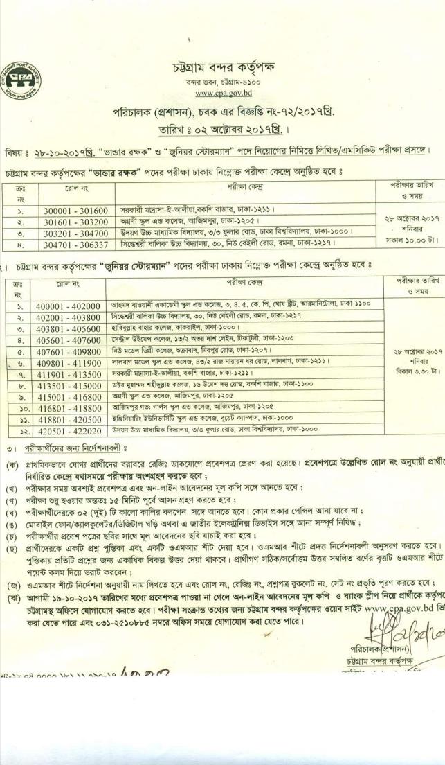 Chittagong port authority exam date